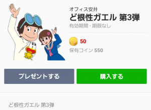【アニメ・マンガキャラクリエイターズ】ど根性ガエル 第3弾 スタンプ (1)