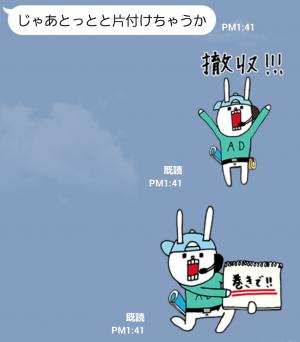 【限定無料スタンプ】使える!「ウサギのウー」業界人スタンプ(2015年09月24日まで) (9)
