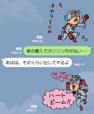 【限定無料スタンプ】ガリバー × Do your best. Hero スタンプ(2015年09月21日まで) (8)