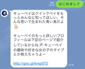 【限定無料スタンプ】キューペイ スタンプ(2015年08月31日まで) (5)