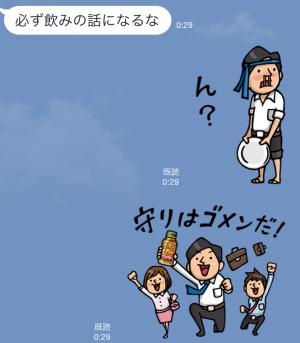 【隠しスタンプ】ウコンの力で「攻めていこーぜ!」 スタンプ(2015年10月25日まで) (12)