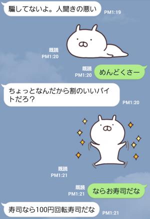 【公式スタンプ】うさまるが動いてる! スタンプ (5)