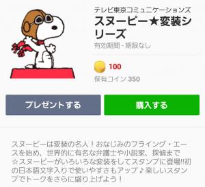 【公式スタンプ】スヌーピー★変装シリーズ スタンプ (1)