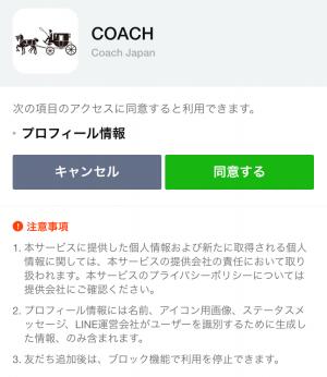 【隠しスタンプ】Meet the #coachpups スタンプ(2015年10月20日まで) (2)