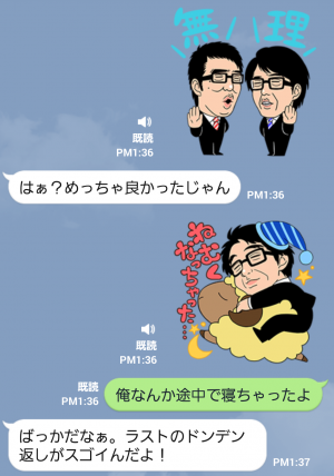 【音付きスタンプ】しゃべるおぎやはぎ スタンプ (4)