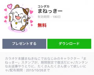 【隠しスタンプ】まねっきー スタンプ(2015年10月26日まで) (1)