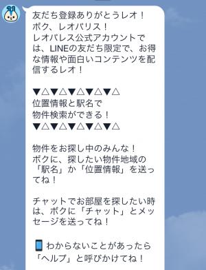 【動く限定スタンプ】動く★レオパリスくんと愉快な仲間たち スタンプ(2015年08月24日まで) (3)