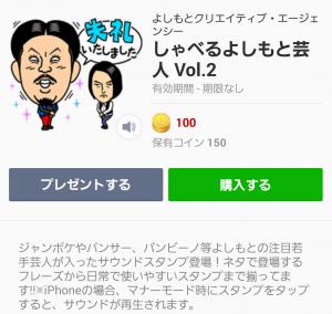 【音付きスタンプ】しゃべるよしもと芸人 Vol.2 スタンプ (1)