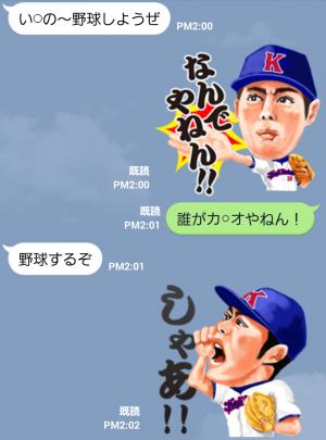 【スポーツマスコットスタンプ】それゆけ上原浩治! スタンプ (3)