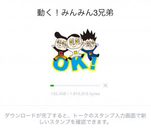 【動く限定スタンプ】動く!みんみん3兄弟 スタンプ(2015年08月24日まで) (2)