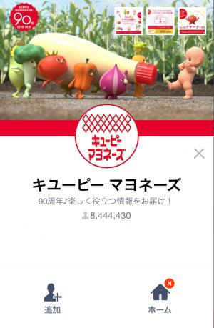 【隠し無料スタンプ】第2弾!キユーピーとヤサイな仲間たち スタンプ(2015年11月08日まで) (1)