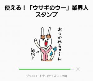 【限定無料スタンプ】使える!「ウサギのウー」業界人スタンプ(2015年09月24日まで) (2)