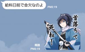 【公式スタンプ】刀剣乱舞-ONLINE- スタンプ (8)