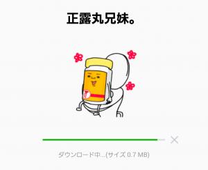 【企業マスコットクリエイターズ】正露丸兄妹。 スタンプ (2)