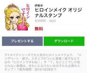 【隠し無料スタンプ】ヒロインメイク オリジナルスタンプ(2015年10月28日まで) (1)