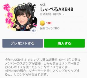 【音付きスタンプ】しゃべるAKB48 スタンプ (1)