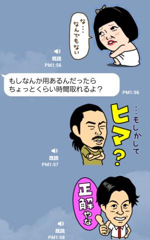 【音付きスタンプ】しゃべるよしもと芸人 Vol.2 スタンプ (5)