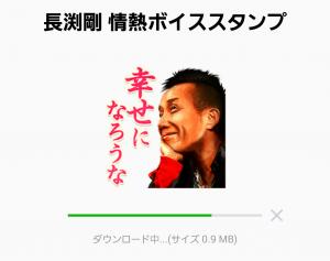 【音付きスタンプ】長渕剛 情熱ボイススタンプ (2)
