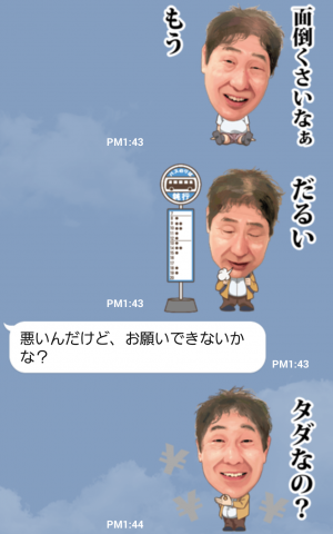 【芸能人スタンプ】蛭子さん対応 スタンプ (5)