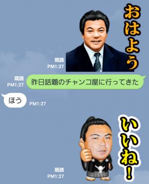 【スポーツマスコットスタンプ】千代の富士 ~九重親方~ スタンプ (3)