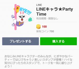【公式スタンプ】LINEキャラ★Party Time スタンプ (1)