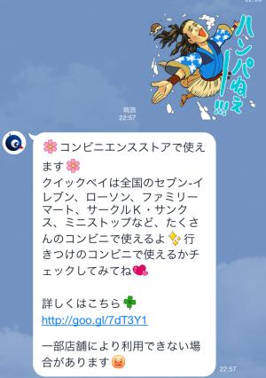 【限定無料スタンプ】キューペイ スタンプ(2015年08月31日まで) (7)