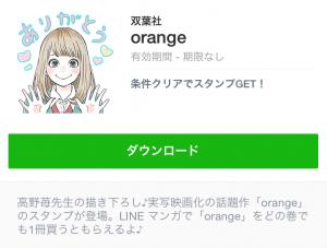 【隠し無料スタンプ】orange スタンプ (9)
