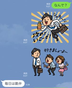【隠しスタンプ】ウコンの力で「攻めていこーぜ!」 スタンプ(2015年10月25日まで) (9)