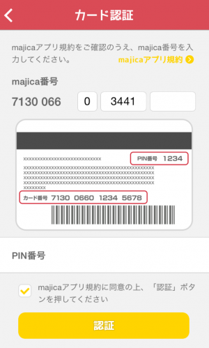 【シリアルナンバー無料スタンプ】ドンペン スタンプ(2015年10月19日まで) (3)
