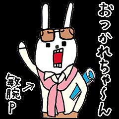 【無料スタンプ速報】使える!「ウサギのウー」業界人スタンプ(2015年09月24日まで)