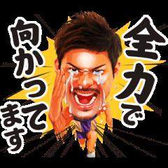 【芸能人スタンプ】泣くな!照英 スタンプ