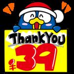 【シリアルナンバー無料スタンプ】ドンペン スタンプ(2015年10月19日まで)