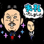 【音付きスタンプ】しゃべるよしもと芸人 Vol.2 スタンプ