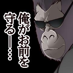 【ゲームキャラクリエイターズスタンプ】ゴリラ彼氏 スタンプ