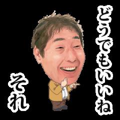 【芸能人スタンプ】蛭子さん対応 スタンプ