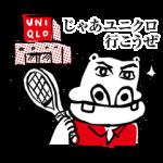 【限定無料スタンプ】アニマルスタンプ、テニスを楽しむ スタンプ(2015年09月14日まで)