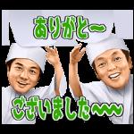【音付きスタンプ】しゃべる中川家 スタンプ
