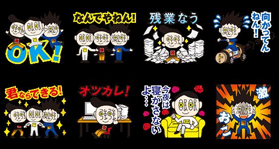 【動く限定スタンプ】動く!みんみん3兄弟 スタンプ(2015年08月24日まで)