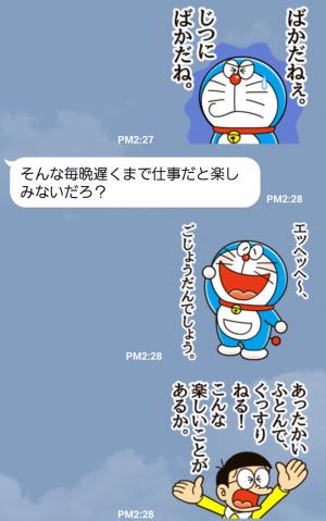 【公式スタンプ】ドラえもん うごく名言(迷言?)スタンプ (5)