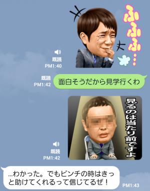 【音付きスタンプ】しゃべる中川家 スタンプ (7)