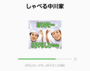 【音付きスタンプ】しゃべる中川家 スタンプ (2)