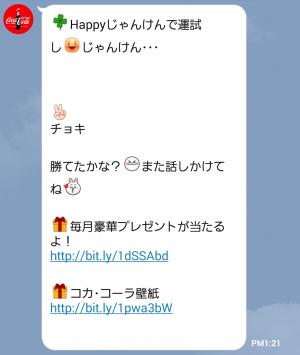 【限定無料スタンプ】Qoo(クー) スタンプ(2015年10月12日まで) (5)