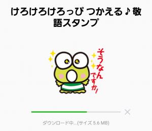 【公式スタンプ】けろけろけろっぴ つかえる♪敬語スタンプ (2)