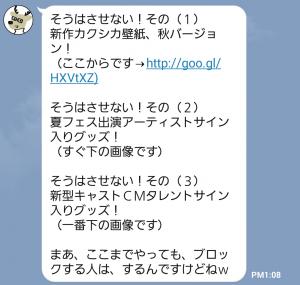 【限定無料スタンプ】ダイハツ CMオールスタースタンプ(2015年10月12日まで) (4)