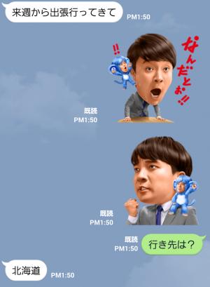 【隠し無料スタンプ】エン転職 Mrエンバカリズム&濱田岳 スタンプ(2015年11月23日まで) (7)