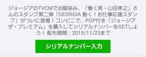 【シリアルナンバー無料スタンプ】GEORGIA 動く!お仕事応援スタンプ(2015年11月23日まで) (12)