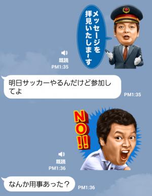 【音付きスタンプ】しゃべる中川家 スタンプ (4)