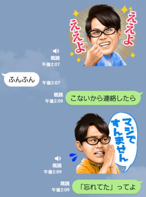【音付きスタンプ】しゃべるよしもと芸人(宮川大輔編) スタンプ (4)