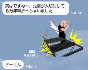 【隠し無料スタンプ】『セッション』 鬼教師の日常 スタンプ(2015年12月09日まで) (6)