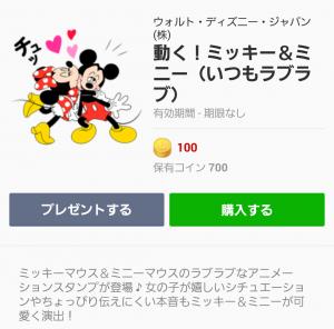 【公式スタンプ】動く!ミッキー&ミニー(いつもラブラブ) スタンプ (1)